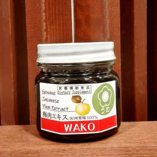 【リピーター様おトク用】Wako梅肉エキス 300g