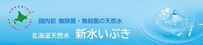 北海道良水株式会社 〜新水いぶき〜