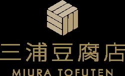 三浦豆腐店