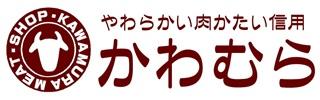 青森県から愛をこめて!肉のかわむらショップ