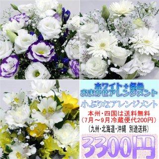 21.供花 ホワイト+各色 お供え用おまかせアレンジメント3,300円