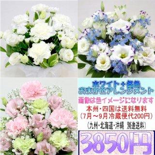 29.供花 ホワイト+各色 お供え用おまかせアレンジメント3,850円