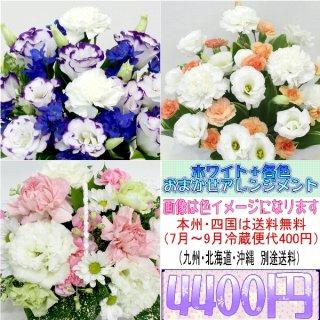 22.供花 ホワイト+各色 お供え用おまかせアレンジメント4,400円