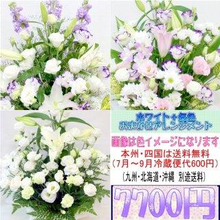 25.供花 ホワイト+各色 お供え用おまかせアレンジメント7,700円