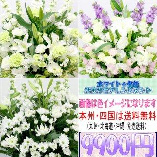27.供花 ホワイト+各色 お供え用おまかせアレンジメント9,900円