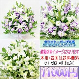 28.供花 ホワイト+各色 お供え用おまかせアレンジメント11,000円