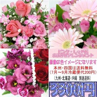 1.ピンク・レッド系おまかせアレンジ 3,300円