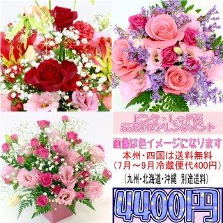 2.ピンク・レッド系おまかせアレンジ 4,400円
