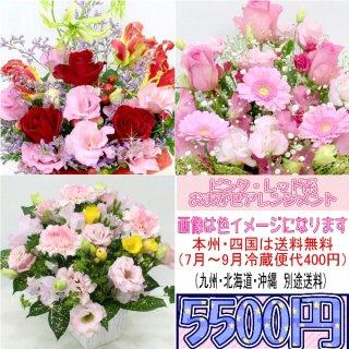 3.ピンク・レッド系おまかせアレンジ 5,500円