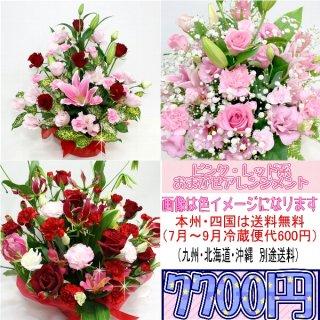 5.ピンク・レッド系おまかせアレンジ 7,700円