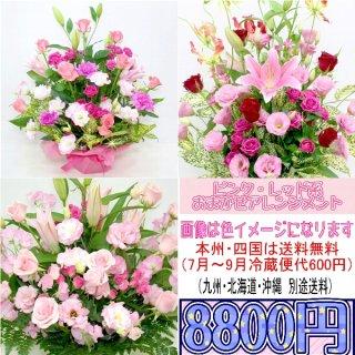 6.ピンク・レッド系おまかせアレンジ 8,800円