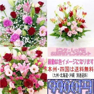 7.ピンク・レッド系おまかせアレンジ 9,900円