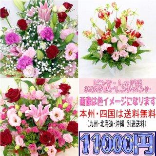 8.ピンク・レッド系おまかせアレンジ 11,000円