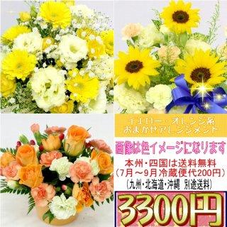 11.イエロー・オレンジ系おまかせアレンジ 3,000円