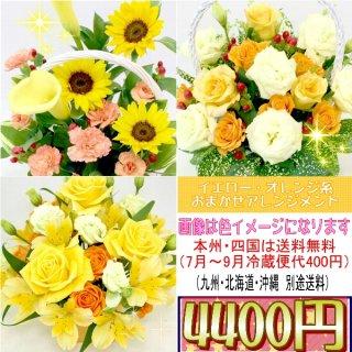 12.イエロー・オレンジ系おまかせアレンジ 4,400円