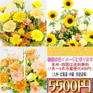 13.イエロー・オレンジ系おまかせアレンジ 5,500円