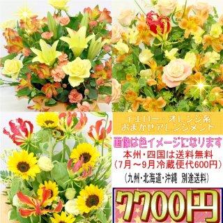 15.イエロー・オレンジ系おまかせアレンジ 7,700円