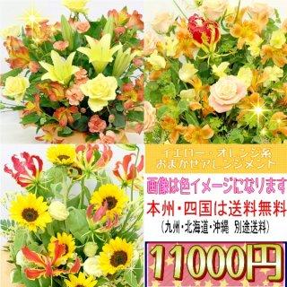 18.イエロー・オレンジ系おまかせアレンジ 11,000円