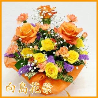 【誕生日・お祝い】オレンジバラとイエローのスプレーバラのアレンジメント