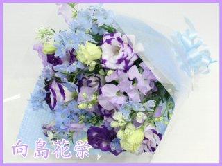 (供花)ブルー・パープル系の花束