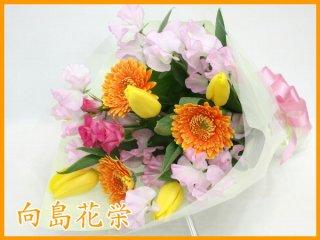 (誕生日・お祝い)ミックス系花束・・・スプリング