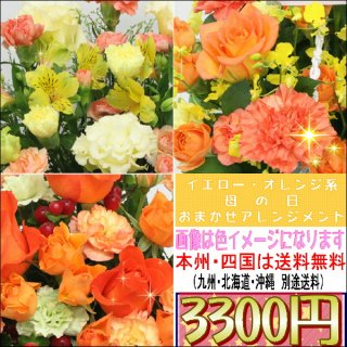 サンクスママ・母の日 オレンジ・イエロー系おまかせアレンジメント3,300円