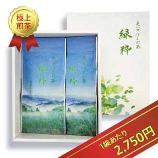 【極上煎茶】奥八女ほまれ茶 緑粋 100g×2袋入【送料無料】