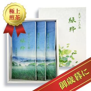 【極上煎茶】奥八女ほまれ茶 緑粋 100g×3袋入【送料無料】
