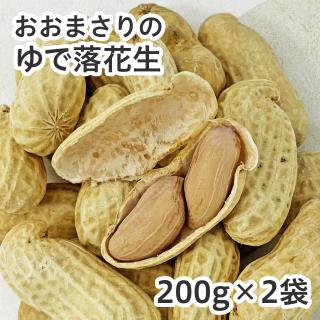 【送料無料】旨っ花生 200g×2袋【ゆで落花生】