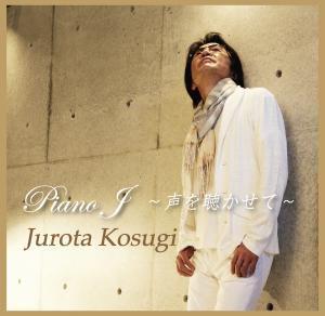 小杉十郎太 2ndAlbum 『Piano J 〜声を聴かせて〜 』