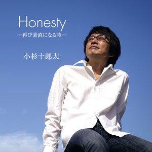 小杉十郎太 1stAlbum『Honesty -再び素直になる時- 』