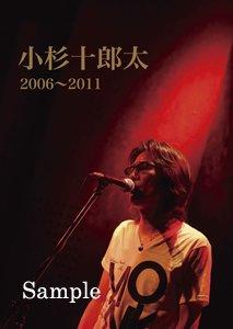 小杉十郎太写真集『小杉十郎太 2006-2011 』