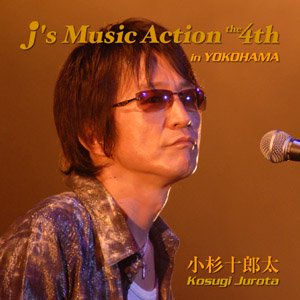 小杉十郎太 Live Album『J's Music Action the 4th in YOKOHAMA』