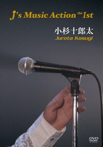 小杉十郎太 LiveDVD『J's Music Action the 1st』