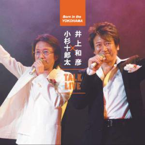 Live CD『井上和彦×小杉十郎太 Born in the YOKOHAMA TALK LIVE』(2枚組)
