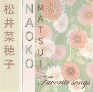 松井菜穂子 CD『Favorite songs』