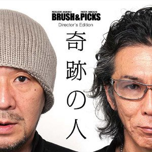 BRUSH&PICKS Director's Edition「奇跡の人」