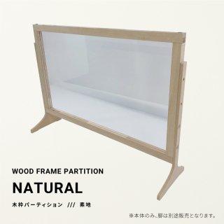 木枠アクリルパーテーション 素地(木枠・アクリルのみ)コロナ対策 飛沫防止