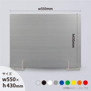 プラダン 間仕切りパーテーション 5枚1セット 選べるカラーは9種類【w550mm】