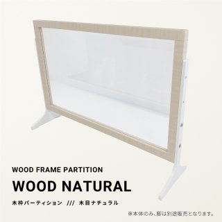 木枠アクリルパーテーション 木目シート(木枠・アクリルのみ)コロナ対策 飛沫防止