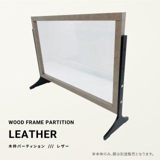 木枠アクリルパーテーション レザーシート(木枠・アクリルのみ)コロナ対策 飛沫防止