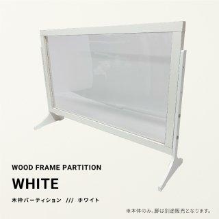 木枠アクリルパーテーション WHITE仕上げ(木枠・透明板のみ)コロナ対策 飛沫防止