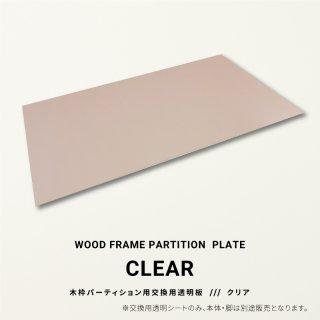 木枠アクリルパーテーション用 交換用透明板