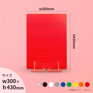 プラダン 間仕切りパーテーション 5枚1セット 選べるカラーは9種類【w300mm】