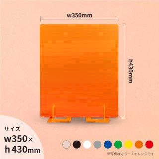 プラダン 間仕切りパーテーション 5枚1セット 選べるカラーは9種類【w350mm】