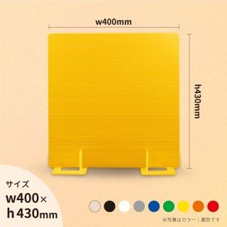 プラダン 間仕切りパーテーション 5枚1セット 選べるカラーは9種類【w400mm】
