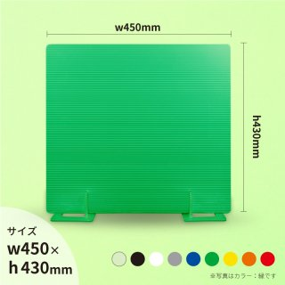 プラダン 間仕切りパーテーション 5枚1セット 選べるカラーは9種類【w450mm】