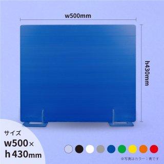 プラダン 間仕切りパーテーション 5枚1セット 選べるカラーは9種類【w500mm】