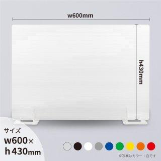プラダン 間仕切りパーテーション 5枚1セット 選べるカラーは9種類【w600mm】