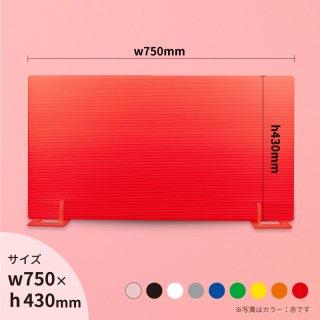 プラダン 間仕切りパーテーション 5枚1セット 選べるカラーは9種類【w750mm】